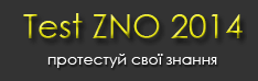 /Files/images/ZNO2014_1.png